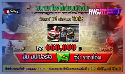 ไฮไลย์  ซุปเปอร์เจ VS ราชาโชค ชิงเงินรางวัล 660,000 บาท ชน 4 ยก