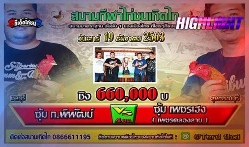 ไฮไลย์ ก.พิพัฒน์  VS เพชรเฮง ชิงเงินรางวัล 660,000 บาท ชน 4 ยก