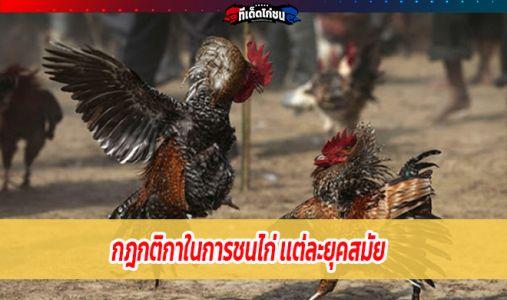 กฎกติกาในการชนไก่ เเต่ละยุคสมัย