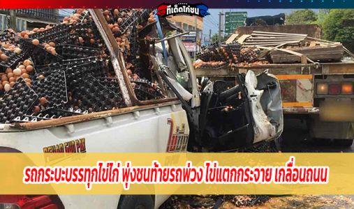 รถกระบะบรรทุกไข่ไก่ พุ่งชนท้ายรถพ่วง ไข่แตกกระจาย เกลื่อนถนน