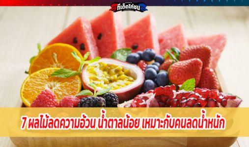 7 ผลไม้ลดความอ้วน น้ำตาลน้อย เหมาะกับคนลดน้ำหนัก