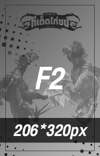 ADS F2