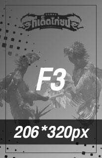 ADS F3