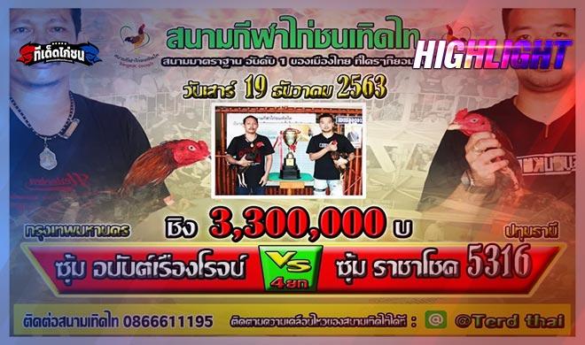 ไฮไลท์   อนันต์เรืองโรจน์    VS  ราชาโชค5316  ชน 4 ยก ชิง 3,300,000 บาท